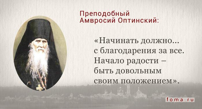Интересные картинки православные цитаты (5)