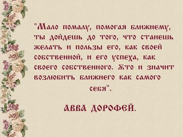 Интересные картинки православные цитаты (6)