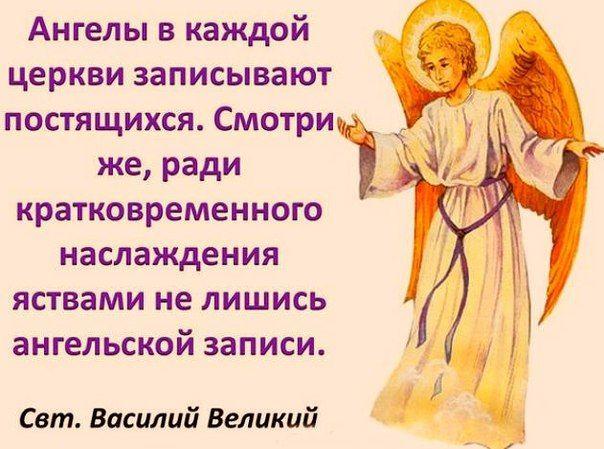 Интересные картинки православные цитаты (7)