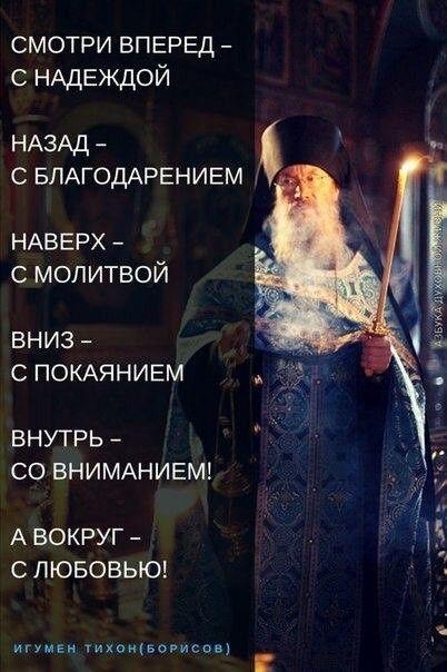 Интересные картинки православные цитаты (9)