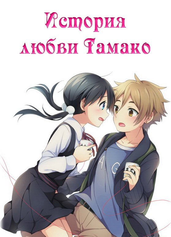 История любви Тамако 2 сезон - 20 картинок (10)