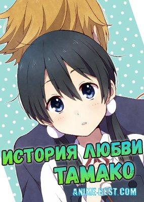 История любви Тамако 2 сезон - 20 картинок (21)