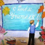 Как нарисовать рисунки на 5 октября день учителя