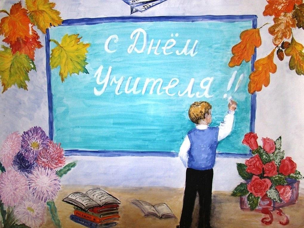 Рисованная открытка ко дню учителя