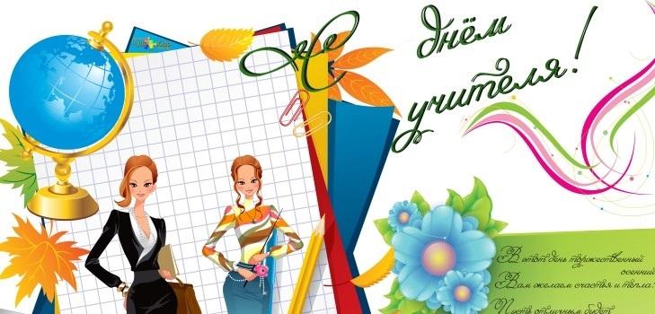Как нарисовать рисунки на 5 октября день учителя007