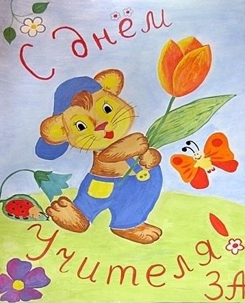 Как нарисовать рисунки на 5 октября день учителя012