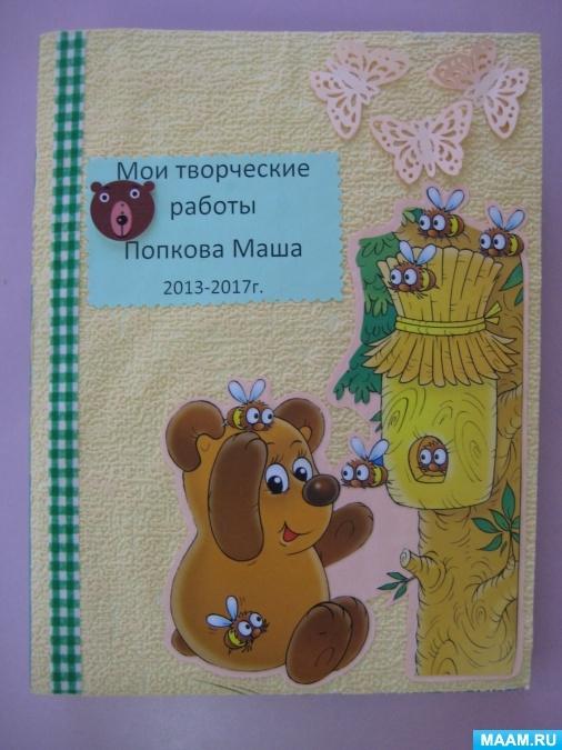 Как оформить папку для рисунков в детском саду - фото идеи002