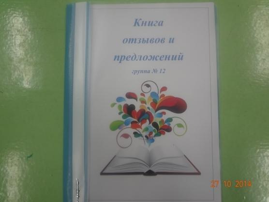Как оформить папку для рисунков в детском саду - фото идеи005
