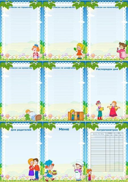 Как оформить папку для рисунков в детском саду - фото идеи025