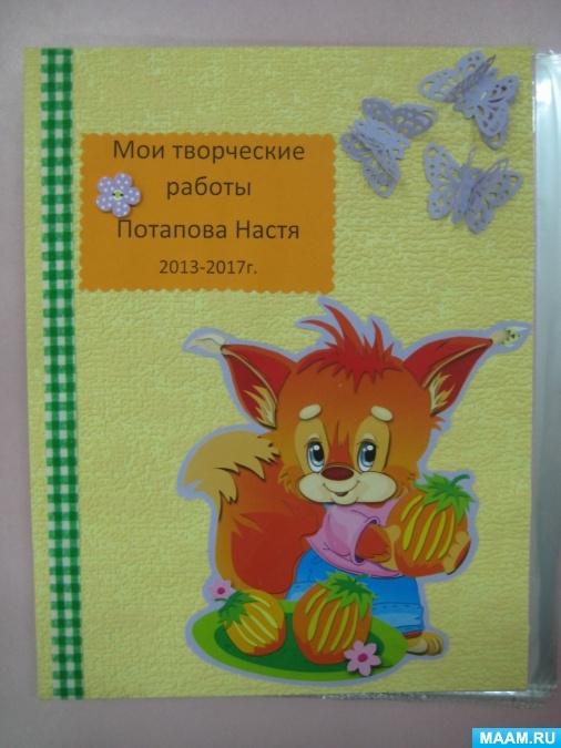 Как оформить папку для рисунков в детском саду - фото идеи027