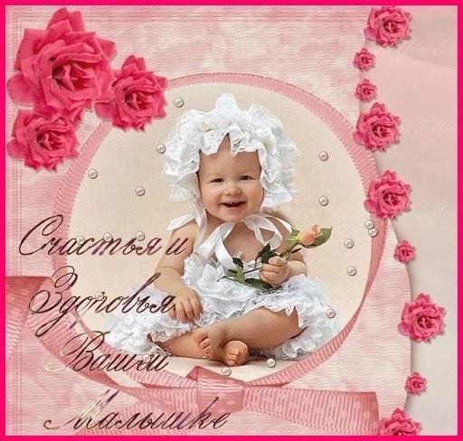 Картинка с рождением дочки поздравления папе001