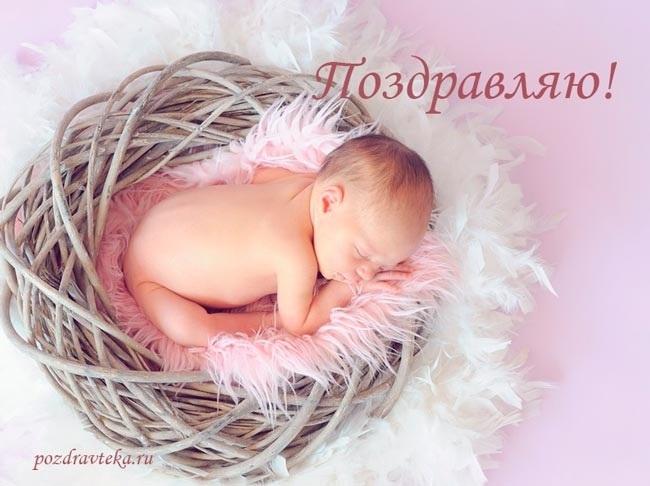 Картинка с рождением дочки поздравления папе003