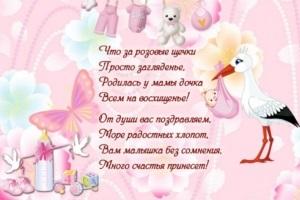 Картинка с рождением дочки поздравления папе005