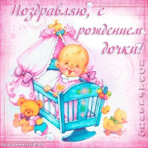 Картинка с рождением дочки поздравления папе007