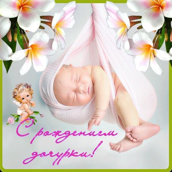 Картинка с рождением дочки поздравления папе008