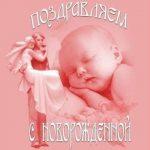 Картинка с рождением дочки поздравления папе