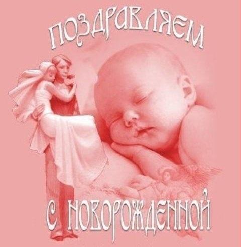 Картинка с рождением дочки поздравления папе009