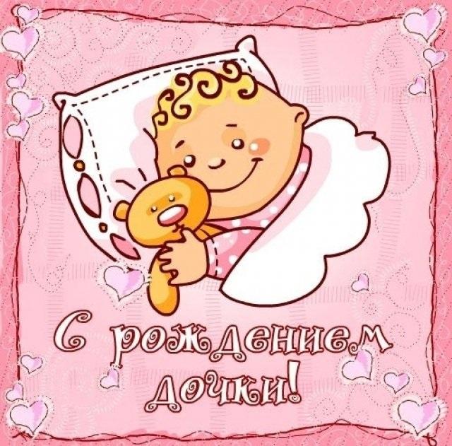 Картинка с рождением дочки поздравления папе011