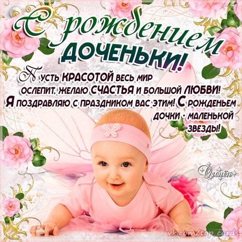 Картинка с рождением дочки поздравления папе017