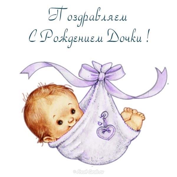 Картинка с рождением дочки поздравления папе018