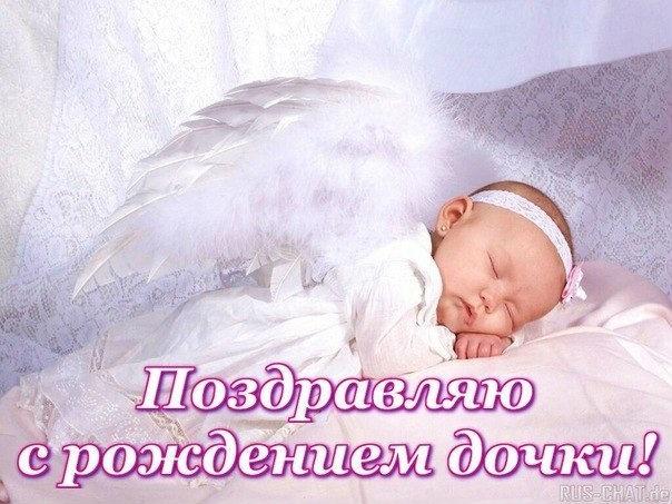 Картинка с рождением дочки поздравления папе019