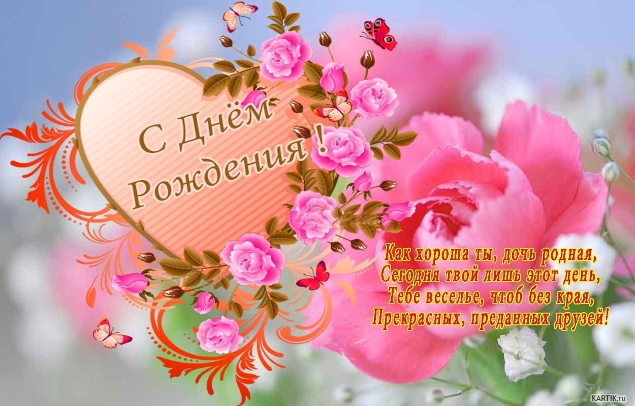Поздравление дочерей с днем рождения