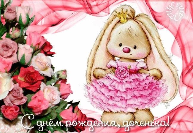 Днем рождения, картинки анимация с днем рождения доченьки