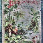 Картинки ботанический атлас растений
