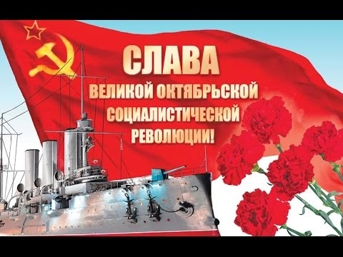 Картинки день октябрьской революции 7 ноября001