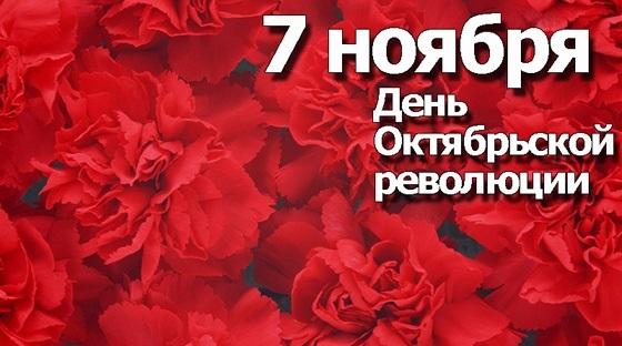 Картинки день октябрьской революции 7 ноября002