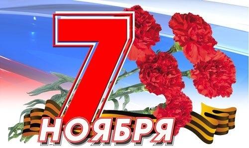 Картинки день октябрьской революции 7 ноября003