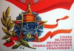 Картинки день октябрьской революции 7 ноября004