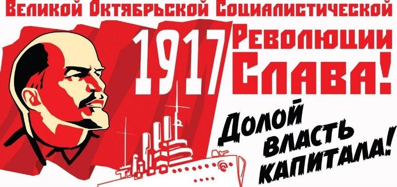 Картинки день октябрьской революции 7 ноября005