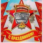 Картинки день октябрьской революции 7 ноября