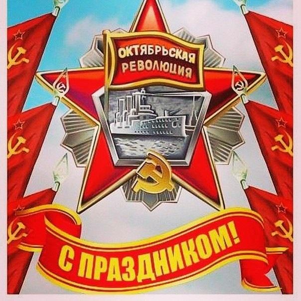 Картинки день октябрьской революции 7 ноября010