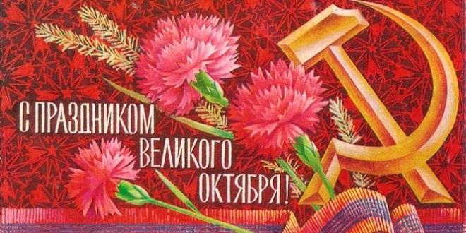 Картинки день октябрьской революции 7 ноября011