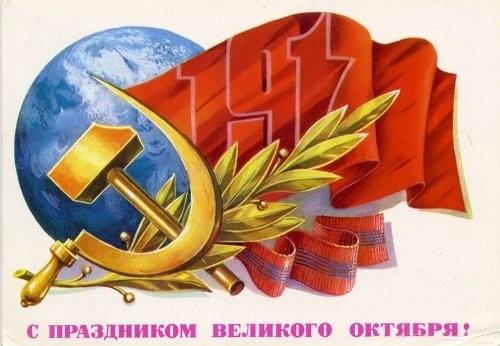 Картинки день октябрьской революции 7 ноября012