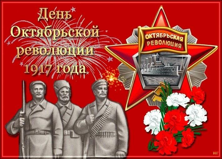 Картинки день октябрьской революции 7 ноября013