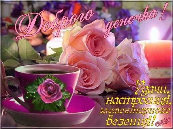 Картинки доброго субботнего утра и хорошего дня013