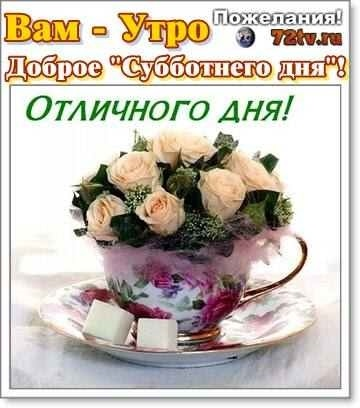 Картинки доброго субботнего утра и хорошего дня015
