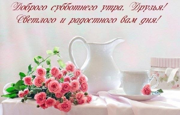 Картинки доброго субботнего утра и хорошего дня021