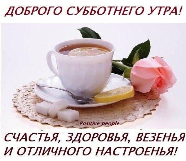 Картинки доброго субботнего утра и хорошего дня022