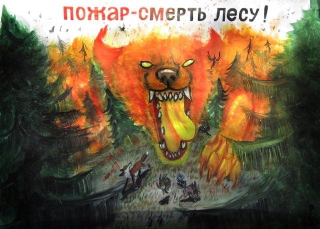Картинки и рисунки на тему пожар в лесу005