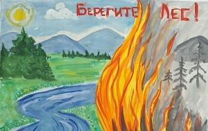 Картинки и рисунки на тему пожар в лесу010