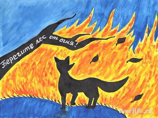 Картинки и рисунки на тему пожар в лесу019