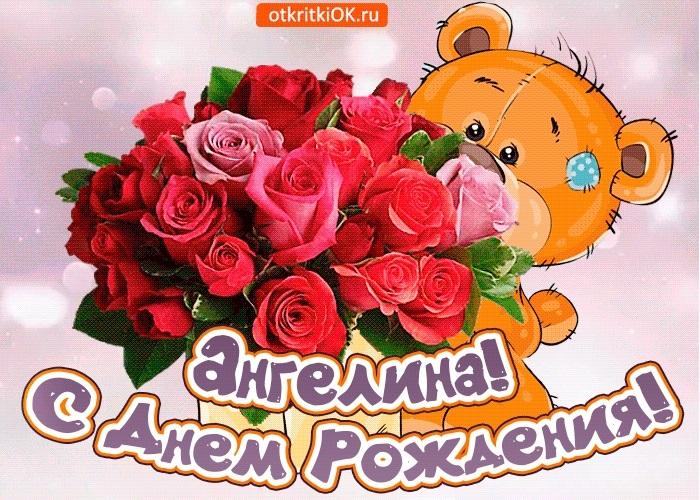 Картинки красивые с днем рождения Ангелина002
