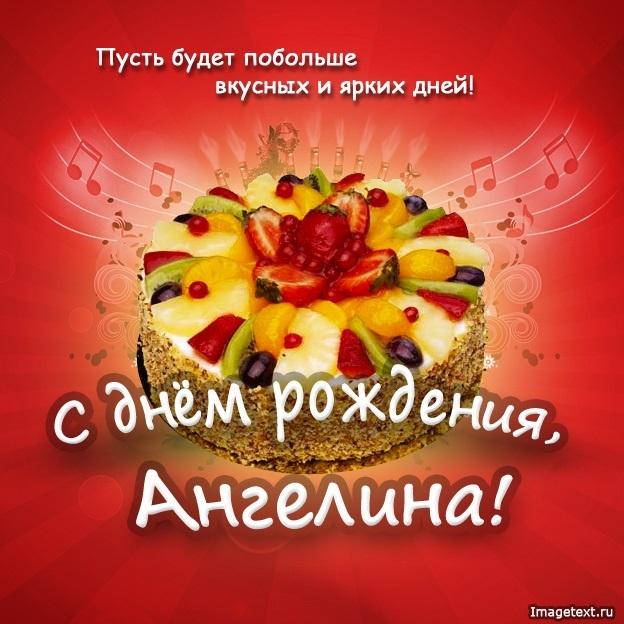 Картинки красивые с днем рождения Ангелина003