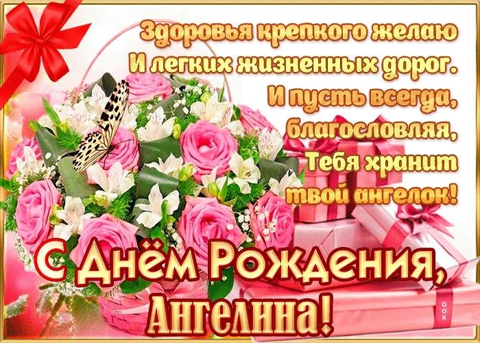 Картинки красивые с днем рождения Ангелина004
