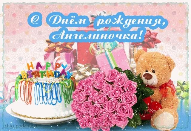 Картинки красивые с днем рождения Ангелина005
