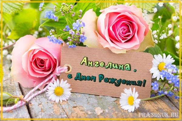 Картинки красивые с днем рождения Ангелина007